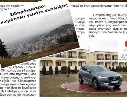 Safety Car - Agnantio Hotel Spa